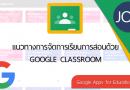 แนวทางการจัดการเรียนการสอนด้วย GOOGLE CLASSROOM