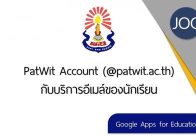 Patwit Account นักเรียนชั้นมัธยมศึกษาปีที่ 4/10 ปีการศึกษา 2560