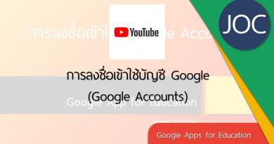 การลงชื่อเข้าใช้ – บัญชี Google (Google Accounts)