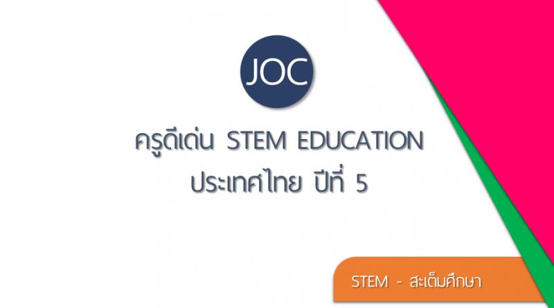 การส่งผลงานเข้ารับการคัดเลือกรางวัลครูดีเด่น STEM EDUCATION ประเทศไทย ปีที่ 5